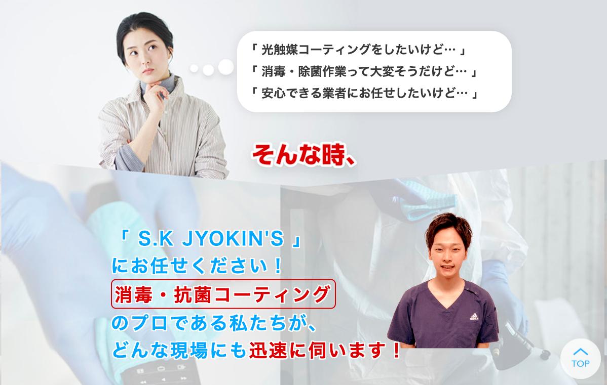 S.K JYOKIN'S様
